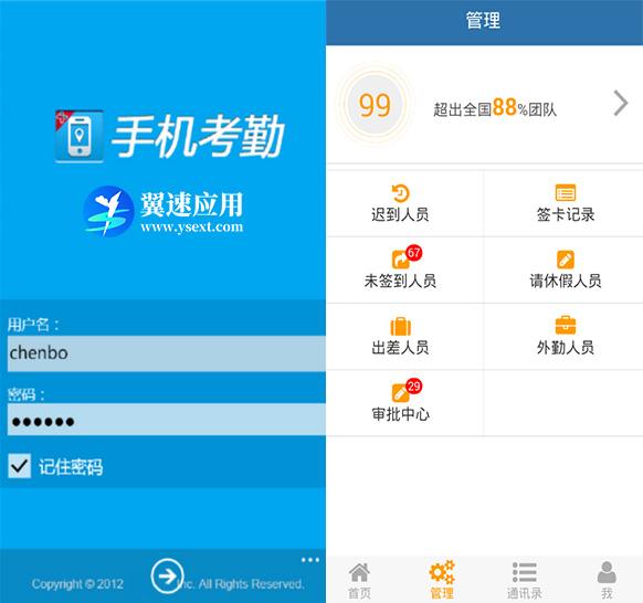青岛APP开发公司考勤的功能和优势分析.jpg