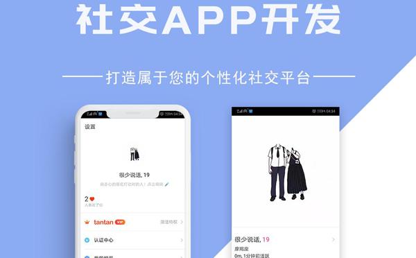 同城社交开发app应用程序的意义何在?.png